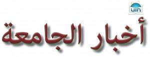 AKHBAR AL-JAMI'AT