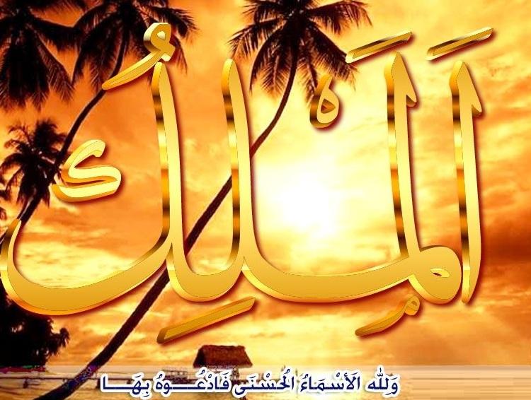 Al-Malik, Allah Yang Maha Merajai