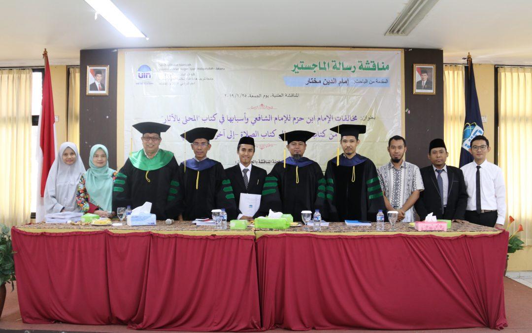 برنامج الماجستير في كلية الدراسات الإسلامية يستقبل طلاب جدد